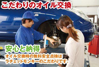 oil_change.jpg